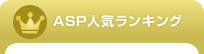 ASP人気ランキング
